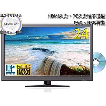 24型 地上デジタル液晶テレビ DVD・USB再生機能付き FullHD対応 A.I COMPANYオリジナル防振マット付き