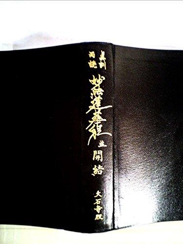 妙法蓮華経並開結―真訓両読 (1961年)