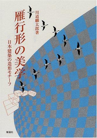 雁行形の美学—日本建築造形モチーフ