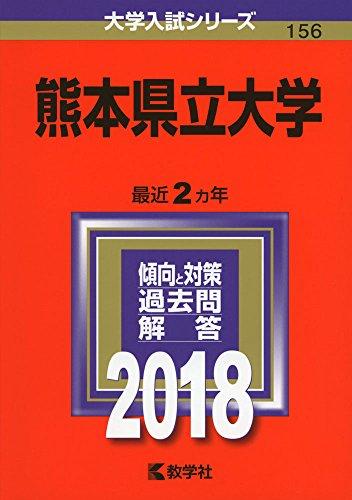 熊本県立大学 (2018年版大学入試シリーズ)