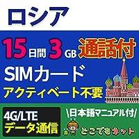 ロシア SIM カード 4G LTE プリペイド 高速 データ 通信 Russia simcard (3GB/15日(通話付き))