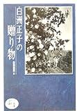 白洲正子の贈り物 (ほたるの本)