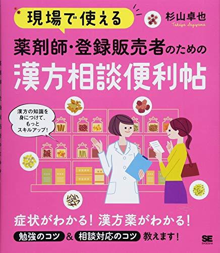 現場で使える 薬剤師・登録販売者のための漢方相談便利帖 (現場で使える便利帖)