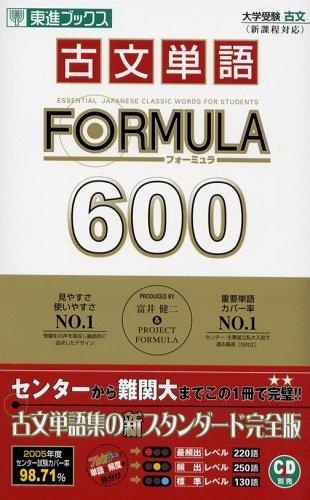 古文単語FORMULA 600―大学受験 (東進ブックス)の詳細を見る