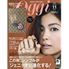 Oggi(オッジ) 2017年 11 月号 [雑誌]
