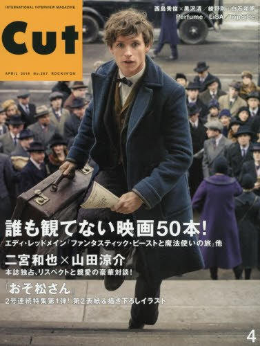 Cut 2016年 04 月号 [雑誌]の詳細を見る