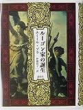 ルーゴン家の誕生 (ルーゴン・マッカール叢書)