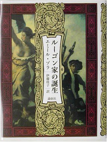 ルーゴン家の誕生 (ルーゴン・マッカール叢書)の詳細を見る