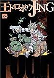 王ドロボウJING新装版(4) (KCデラックス)
