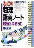 為近の物理講義ノート最頻出問題50 代々木ゼミ方式