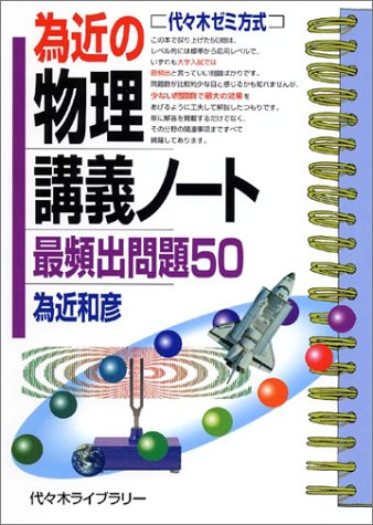 為近の物理講義ノート最頻出問題50―代々木ゼミ方式の詳細を見る