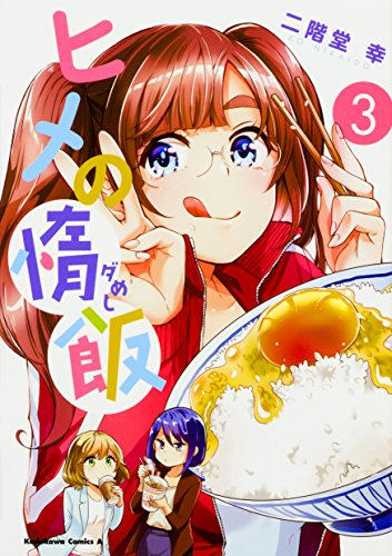 ヒメの惰飯 (3) (角川コミックス・エース)の詳細を見る