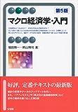 マクロ経済学・入門 第5版 (有斐閣アルマ)