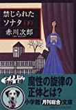 禁じられたソナタ〈下〉 (小学館文庫)