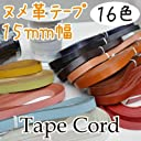 【INAZUMA】 ヌメ革テープ15mm幅。本革コード1m単位。カバンの持ち手(バッグハンドル) などに。NT-15 4焦茶