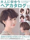 大人に似合うヘアカタログ '11 (2011) (SEIBIDO MOOK)