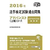 2016年法学検定試験過去問集アドバンスト〈上級〉コース