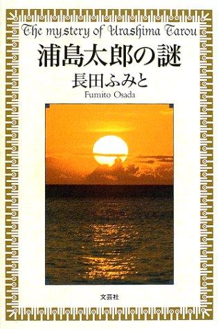 浦島太郎の謎