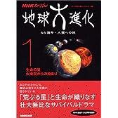 1 生命の星 大衝突からの始まり (NHKスペシャル 地球大進化 ~46億年人類への旅)