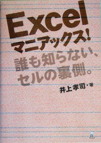 Excelマニアックス!―誰も知らない、セルの裏側。の詳細を見る