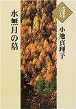 水無月の墓 (大活字本シリーズ)