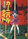 カーニバル・ナイト―妖精作戦 Part3 (ソノラマ文庫 (702))
