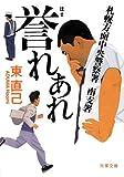 札幌方面中央警察署 南支署 誉れあれ (双葉文庫)