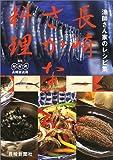 長崎さかな料理―漁師さん家のレシピ集