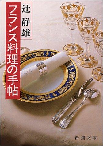 フランス料理の手帖 (新潮文庫)の詳細を見る