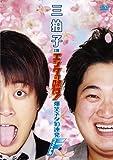 三拍子 in エンタの味方! 爆笑ネタ10連発 ファイナル [DVD]