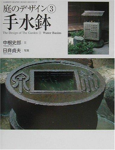 庭のデザイン〈3〉手水鉢 (GAKKEN GRAPHIC BOOKS DELUXE)