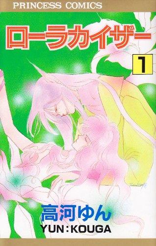 ローラカイザー (1) (Princess comics)の詳細を見る