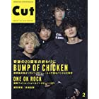 Cut 2017年 02 月号 [雑誌]