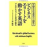 TOEIC500点でもOK!ビジネスエリートを動かす英語