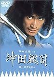 沖田総司[DVD]