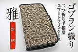 アイフォン7ケース手帳型 雅 7G-21西陣織 正絹 ギフト最適