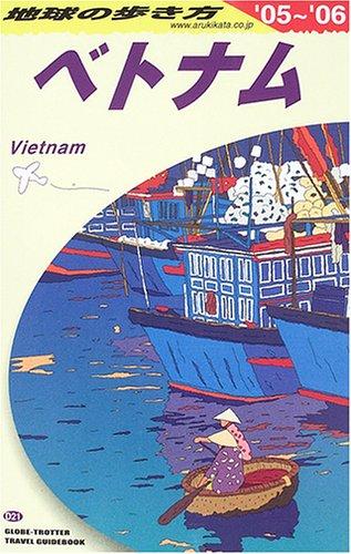 地球の歩き方 ガイドブック D21 ベトナム (地球の歩き方 D 21)