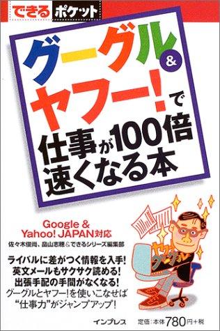 グーグル&ヤフー!で仕事が100倍速くなる本 (できるポケット)