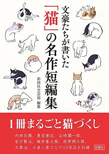 文豪たちが書いた 「猫」の名作短編集の詳細を見る