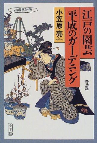 江戸の園芸・平成のガーデニング―プロが教える園芸秘伝の詳細を見る