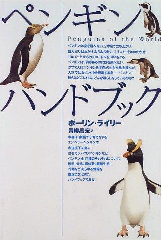 ペンギン ハンドブックの詳細を見る