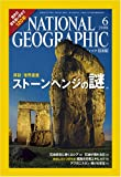 NATIONAL GEOGRAPHIC (ナショナル ジオグラフィック) 日本版 2008年 06月号 [雑誌]