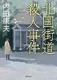 北国街道殺人事件〈新装版〉 (徳間文庫)