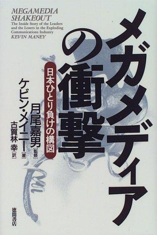 メガメディアの衝撃―日本ひとり負けの構図の詳細を見る