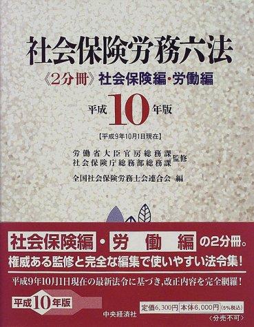 社会保険労務六法〈平成10年版〉社会保険編・労働編