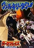 ダークブレイズ サプリメント ヴァルキリータワー (Role&Roll RPGシリーズ)