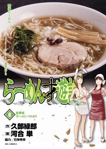 らーめん才遊記 8 (ビッグコミックス)の詳細を見る