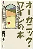 オーガニック・ワインの本 (春秋暮らしのライブラリー)