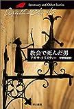 教会で死んだ男(短編集) (ハヤカワ文庫―クリスティー文庫)