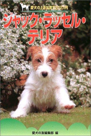 ジャック・ラッセル・テリア (愛犬の上手な育て方12カ月)